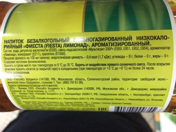Лимонад нашего времени продукты, ссср