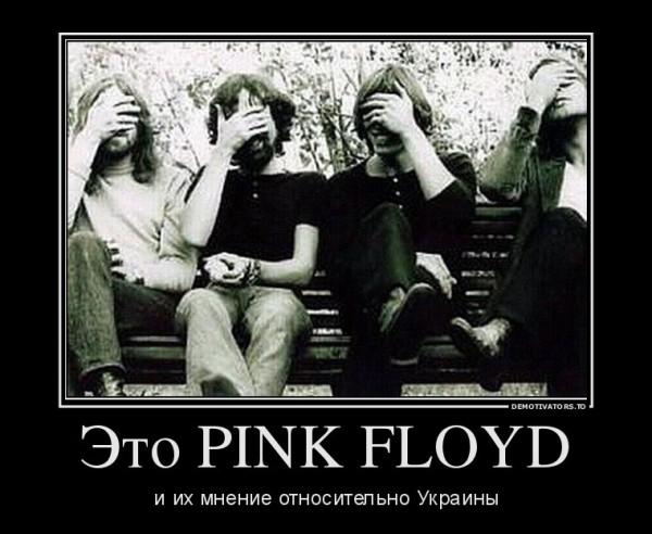 Гилмор, Pink Floyd и небесная сотня: троллинг 90 lvl.
