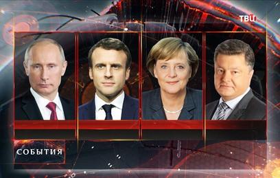 """В Кремле рассказали о переговорах """"нормандской четверки"""""""