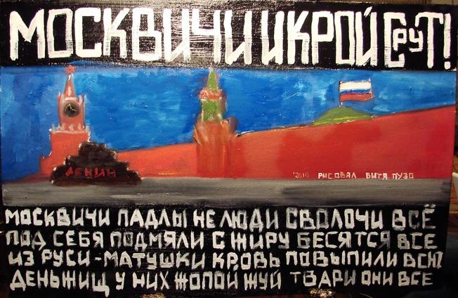 Жируют ли москвичи за счёт регионов?