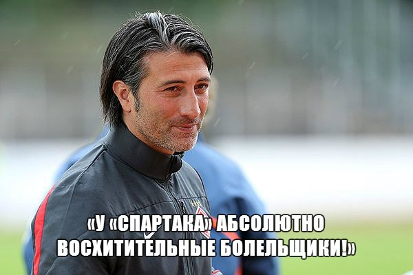 Мурат Якин: У «Спартака» абсолютно восхитительные болельщики!