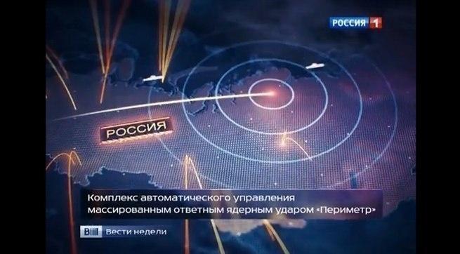 Ядерный щит России: система «Периметр» нанесет ответный удар при любых обстоятельствах