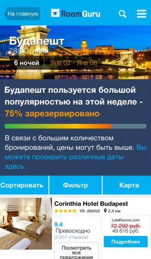 отели в Будапеште, приложение Roomguru