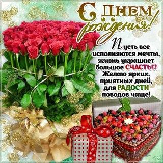 С днем рождения гузель поздравления