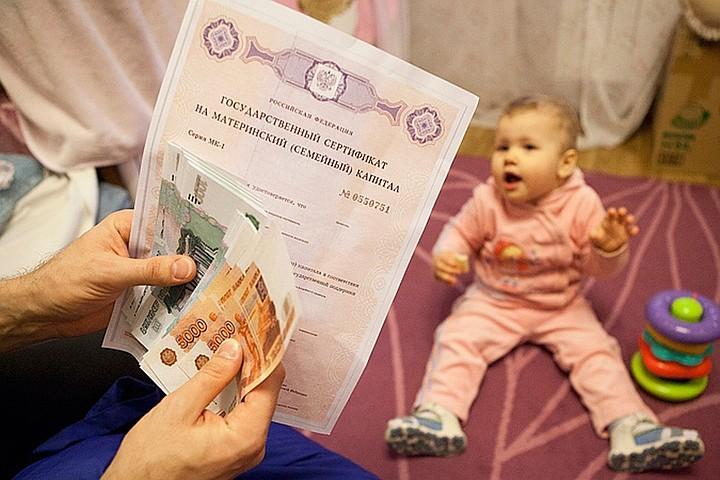 В России ужесточат контроль за материнским капиталом