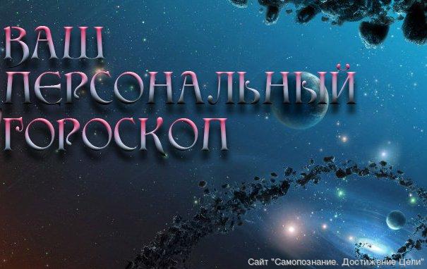 Бесплатный индивидуальный гороскоп   каждый день онлайн