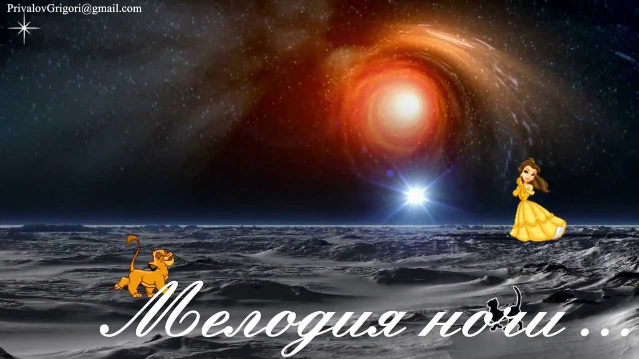 Мелодия ночи- Саксофон