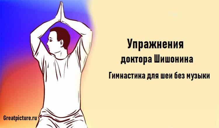 Упражнения доктора Шишонина:…