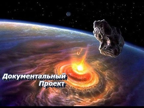 Документальный проект - Месть Вселенной (28.04.2015) HD