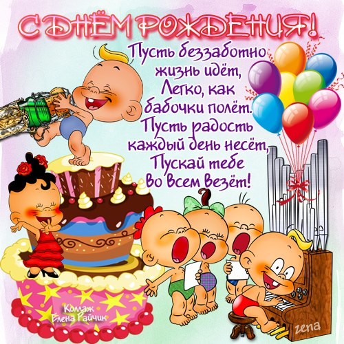 Поздравления с днем рождения ребенка и его маму