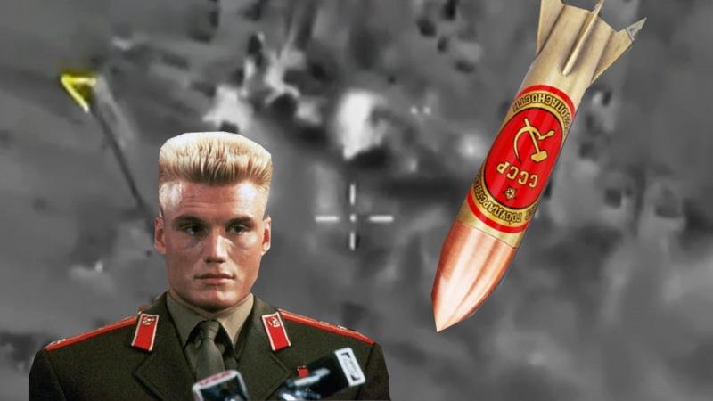 Русские бомбят...