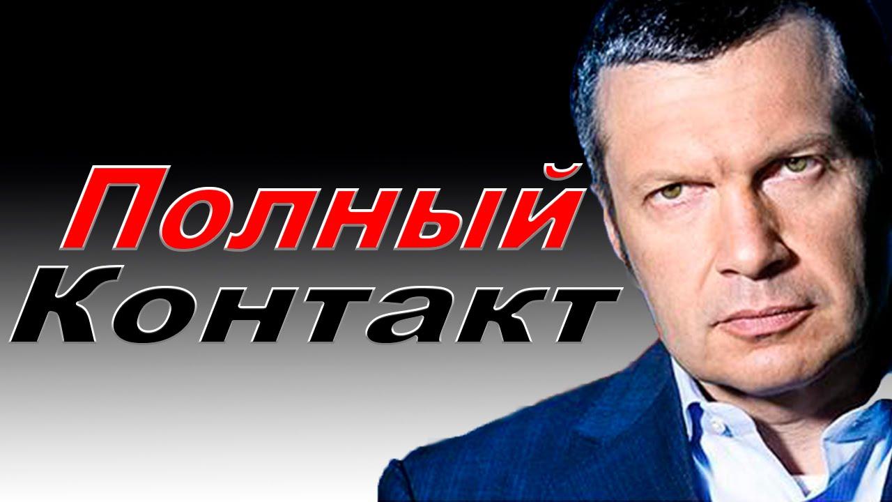 Полный Контакт с Владимиром Соловьевым 25.02.2016