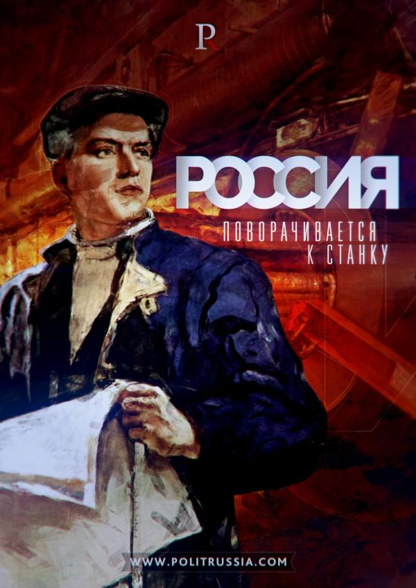 Россия поворачивается к станку