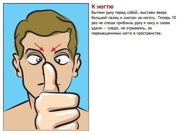 упражнения для глаз (604x455, 148Kb)