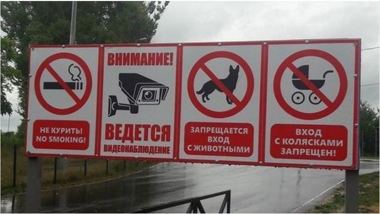 В парке запретили гулять с д…