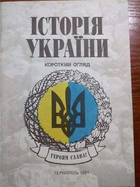 Как промывали мозги украинцам