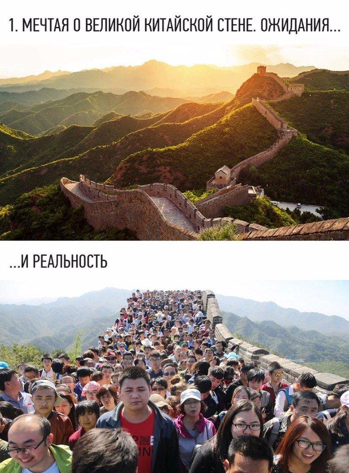 Путешествия: Ожидания vs Реальность