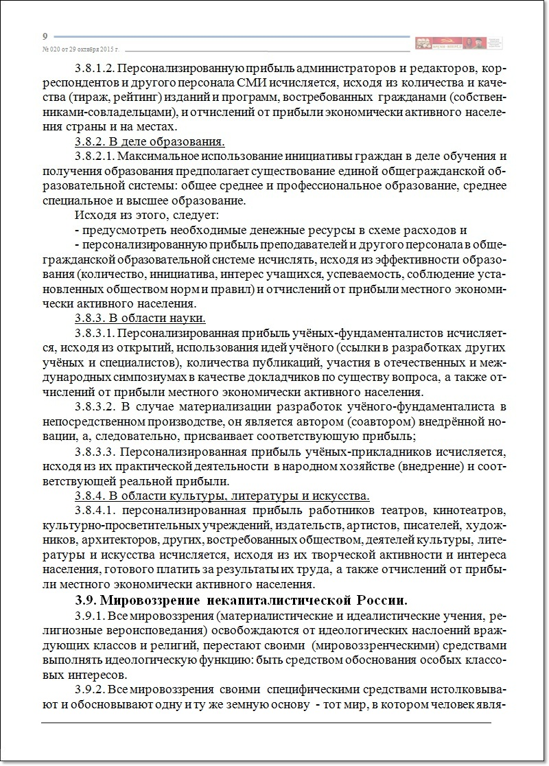 "Программа ИПГ ""НАРОДОПРАВИЕ"" (обсуждение)"