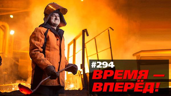 """Россия развивается. Вот что сделано за неделю. """"Время - вперёд!"""" №294"""