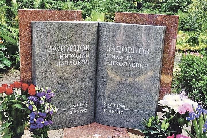 На могиле Михаила Задорнова установили памятник