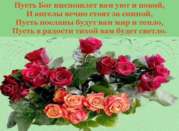 Поздравления с днем рождения пусть бог тебя хранит