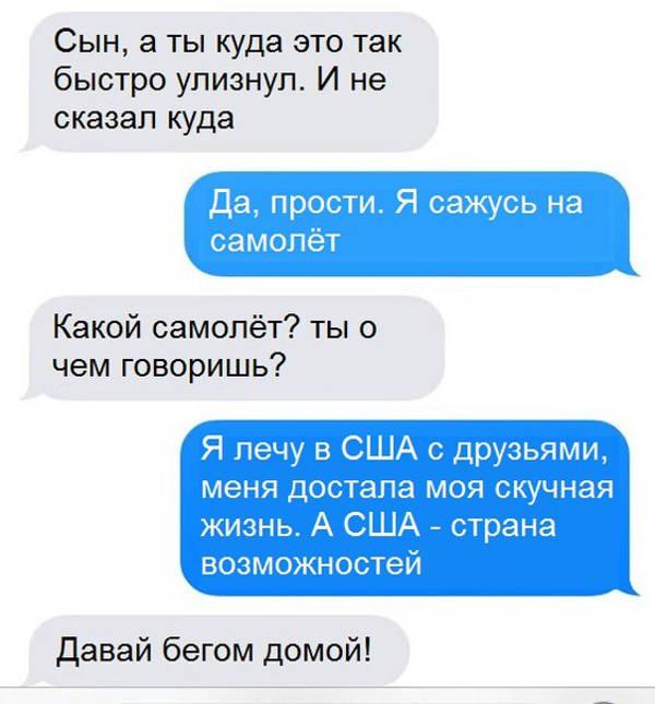 Родительская любовь в СМС
