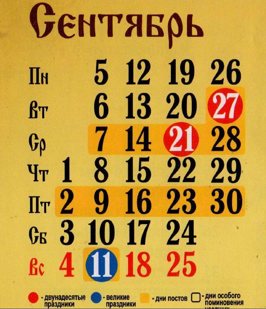 Календарь 1955 года посмотреть