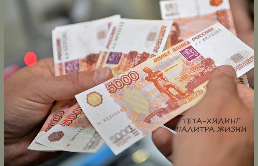 Номер удачи на денежных купюрах
