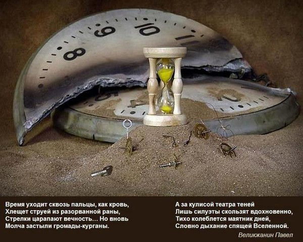 Так что же такое время?