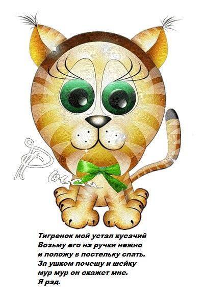 Тигрёнок милый