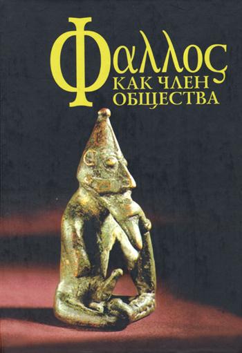 Генитальная аналитика, генитальные культы (фаллология)...