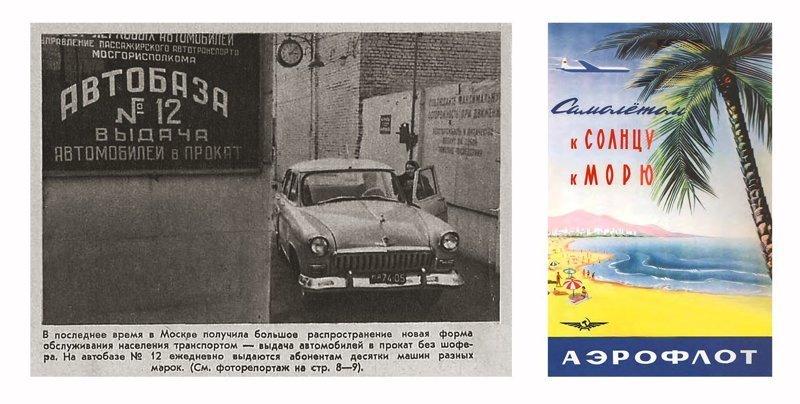Прокатное авто, как альтернатива самолёту СССР, авто, интересно, история, каршеринг, прокат автомобилей, советский союз