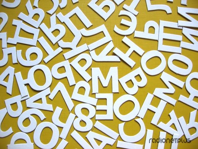 Значение букв в имени