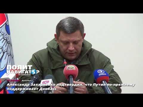Захарченко: Путин – с Донбассом, Украина — в агонии