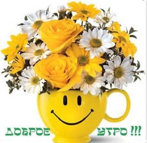 Утро начинается с улыбки
