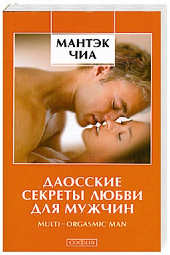 Секс в даосизме