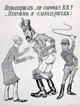 Карикатура на Николая II после поражения в русско-японской войне