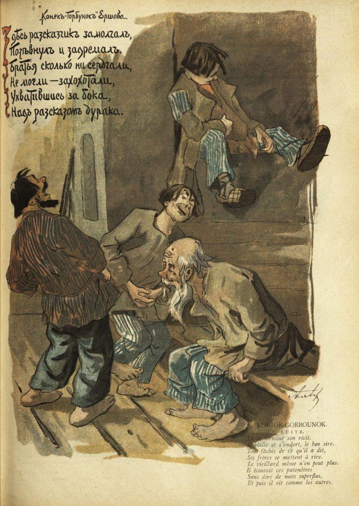 «Конёк-горбунок» в рисунках журнала «Шут»
