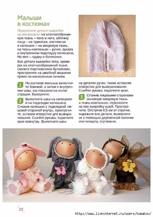Текстильные куклы своими руками из трикотажа