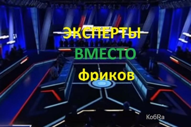Баталии на фрик-шоу российских телеканалов: от экрана - до Майдана?