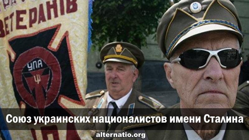 Союз украинских националисто…
