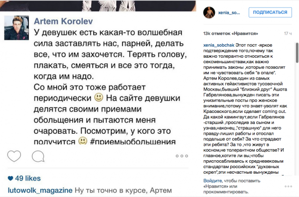 «За что страдают эти ребята?» Собчак осудили за принудительный «аутинг»