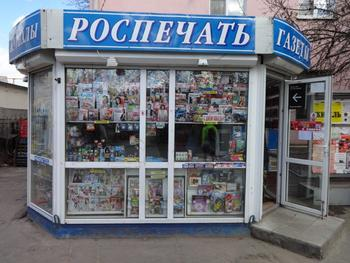 Киоски «Роспечати» с непрофильными товарами уберут из Челябинска
