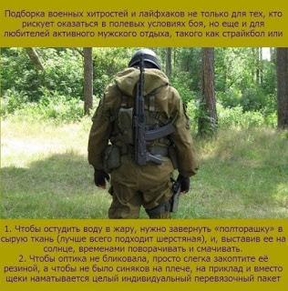 Подборка военных хитростей и лайфхаков