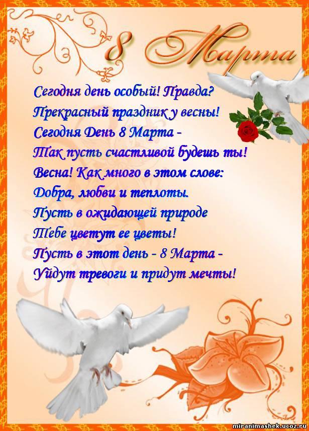 Стихи поздравления с восьмым марта