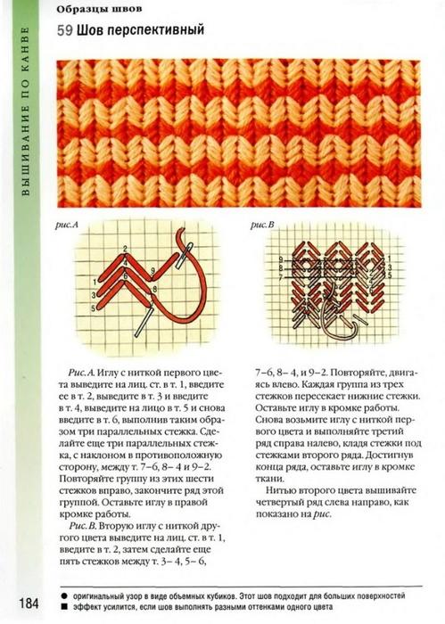 вышивка стежки2 (499x700, 246Kb)