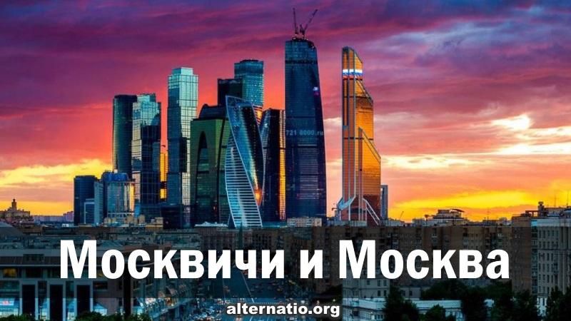 Москвичи и Москва
