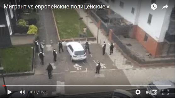 """""""Мы же полиция,нас к этому не готовили!"""":  Одиннадцать полицейских убегают от одного мигранта"""