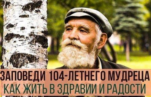 Заповеди 104-летнего мудреца - как жить в здравии и радости