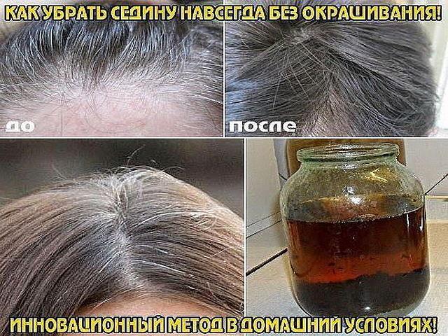 как убрать седой цвет волос Безопасном